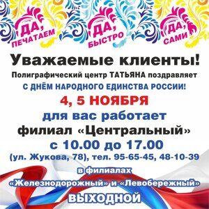 4_noyabrya_kvadrat